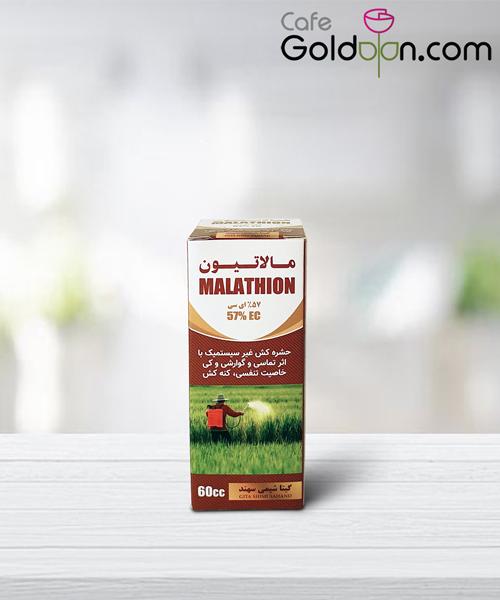 حشره کش مالاتیون Malathion